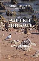 Аллеи любви. Протоиерей Александр Торик (ориг.), фото 1