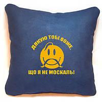 """Сувенирная подушка """"Я не москаль!"""" №129"""