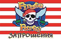 Запрошення на праздник Пираты