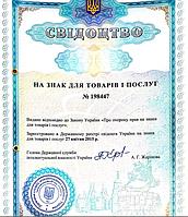 BabyPro - зарегистрированный товарный знак!