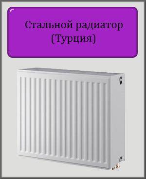 Стальной радиатор DL 300х600 33 типа нижнее подключение