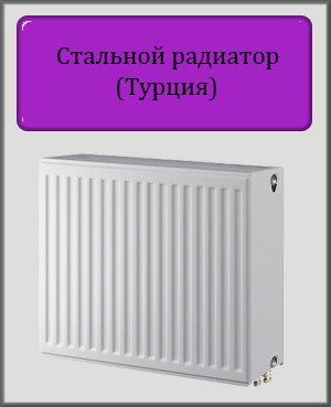 Стальной радиатор DL 300х1100 33 типа нижнее подключение