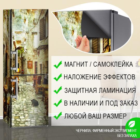 Магнитная наклейка на холодильник (виниловый магнит) Прованс Улица с брусчаткой, 600*2000 мм, Лицевая