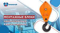 Монтажные блоки - надежные и долговечные изделия для комплектации грузоподъемной системы