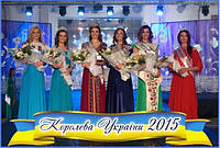 "Конкурс краси та таланту ""Королева України 2015"""