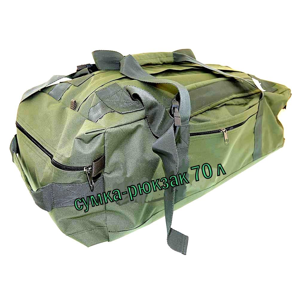 Сумка - рюкзак 70л