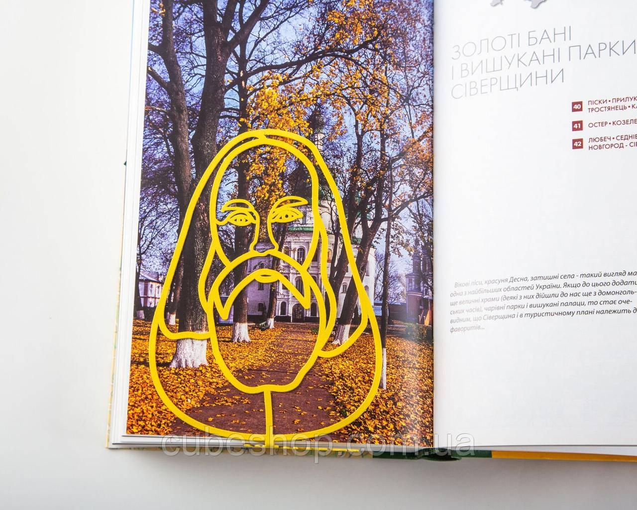 Закладка для книг Любомир Мельник