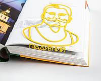 Закладка для книг Иван Поддубный, фото 1