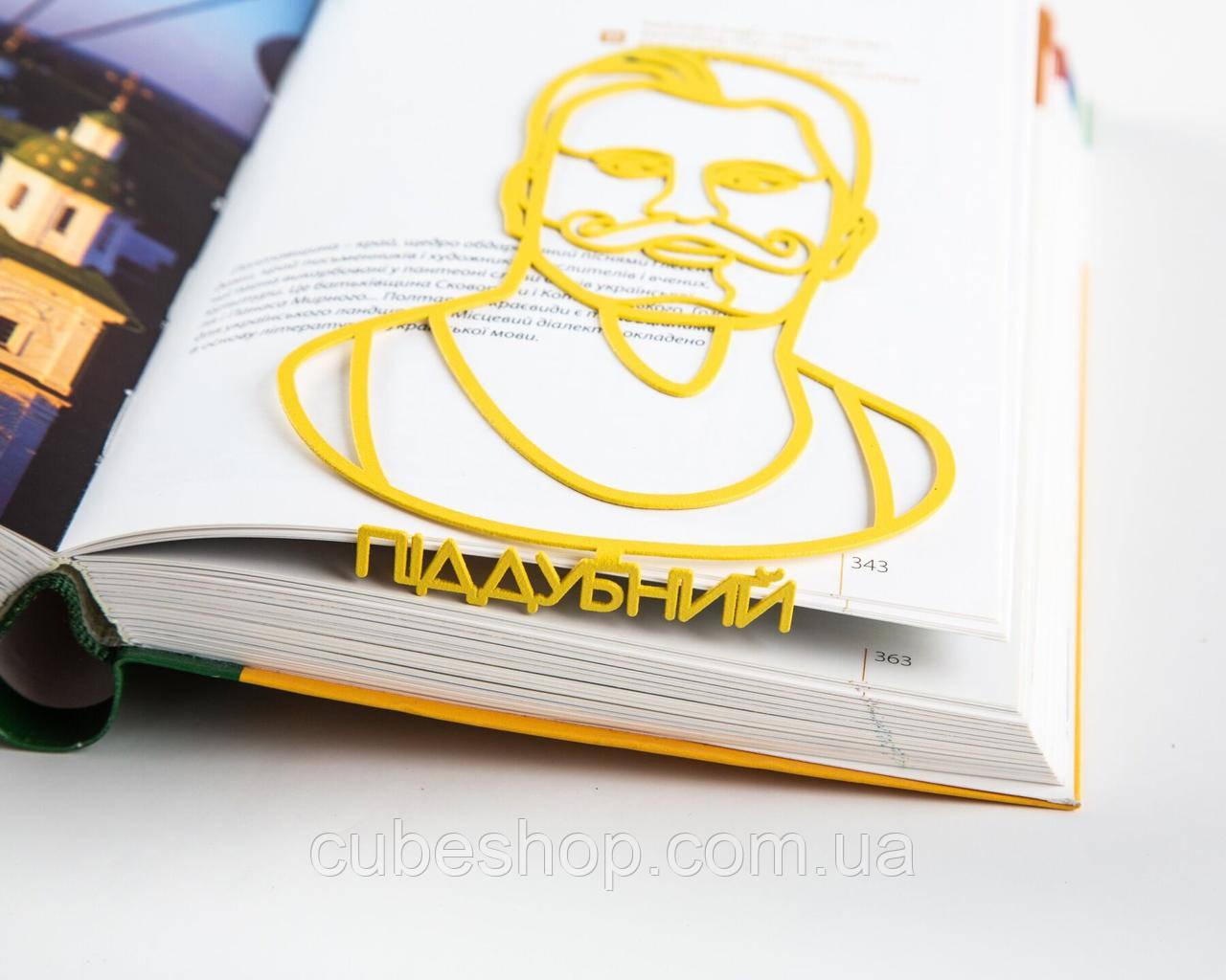 Закладка для книг Иван Поддубный