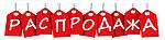 Большая летняя РАСПРОДАЖА в интернет-магазине VULKAN уже началась!