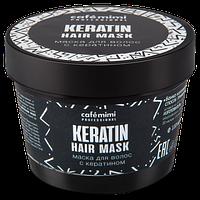 Маска для волос с Кератином (Кафе красоты) le Cafe Mimi Professional 110мл (банка) арт.5830