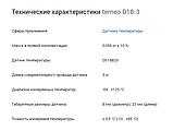 Цифровой датчик температуры terneo D18-3, фото 3