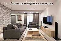 Экспертная оценка имущества независимая - Киев и вся Украина