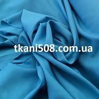 Габардин Голубая -Бирюза