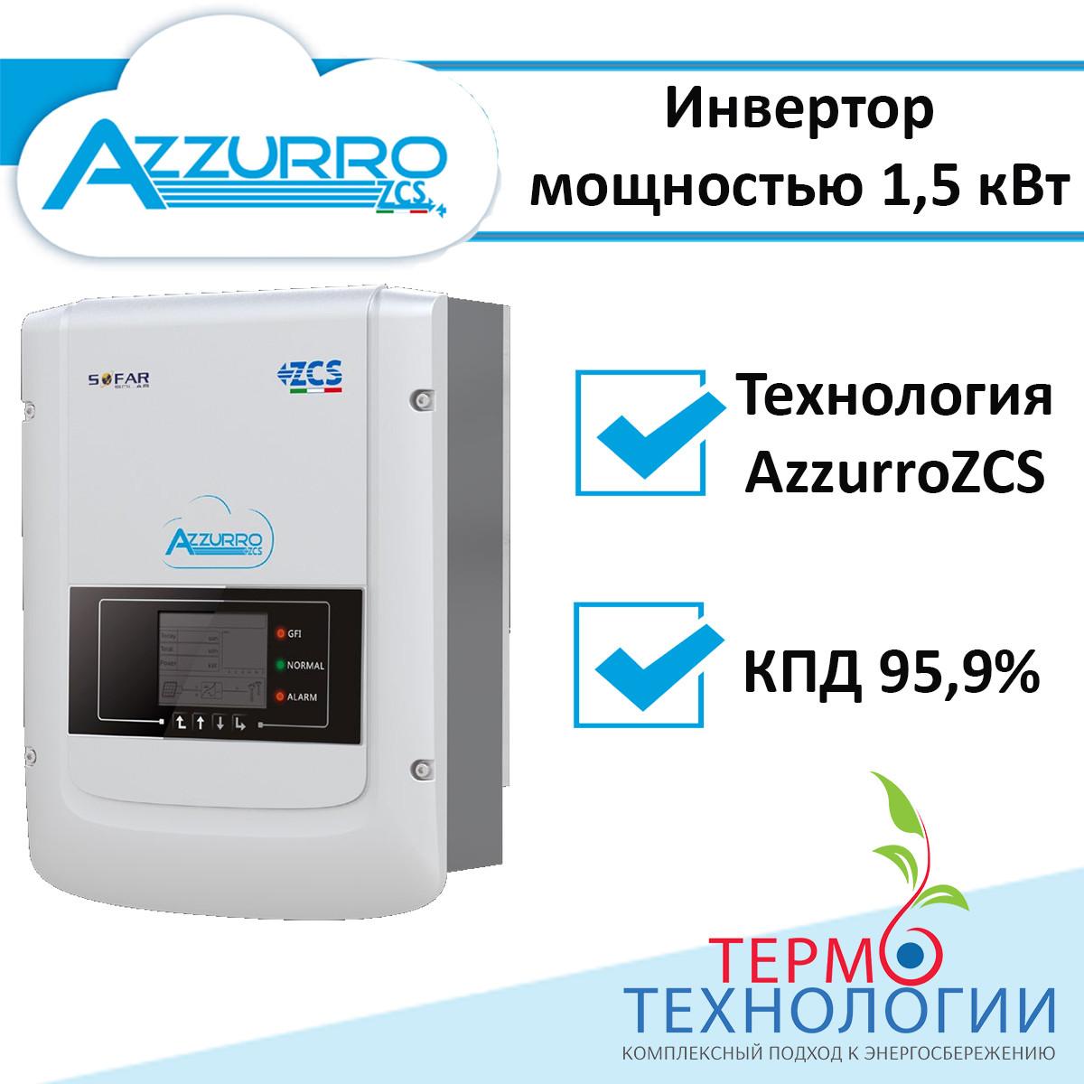 Солнечный инвертор сетевой AZZURRO 1,5 кВт, 1Ф