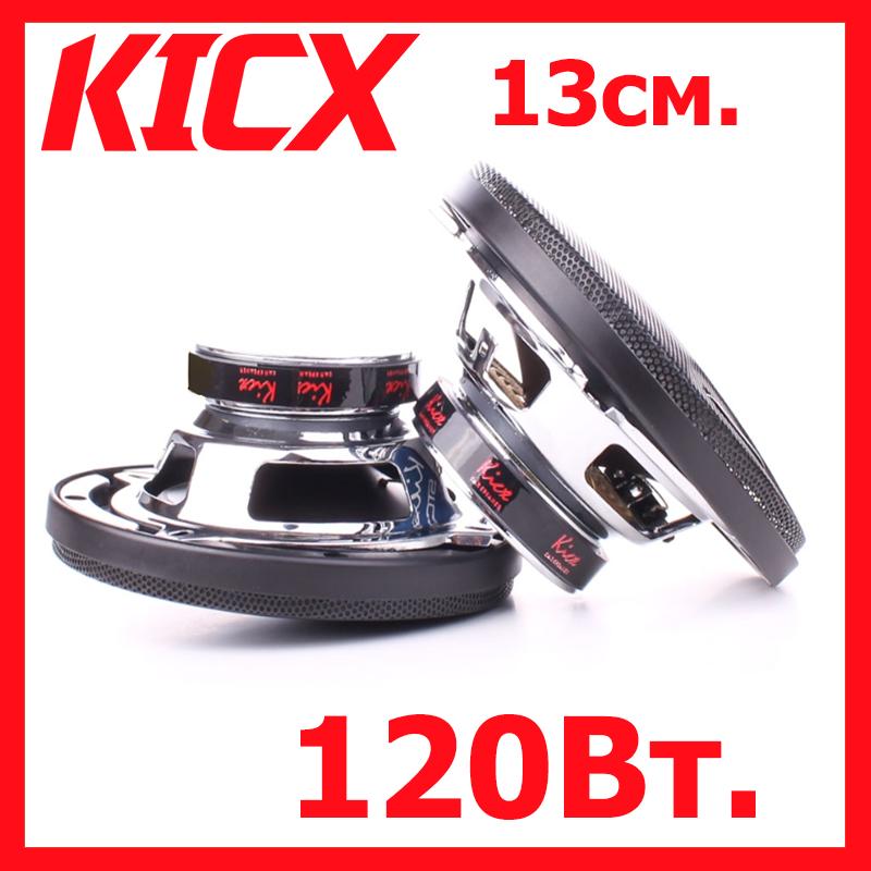 Акустика для авто Kicx STC 502 (2-х пол.коаксиал, 13 см.)