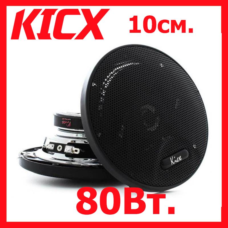 Акустика для авто Kicx STC 402 (2-х пол.коаксиал, 10 см.)