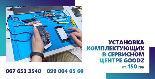 Ремонт телефонов в Днепре и Киеве