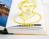 Закладка для книг Леся Украинка, фото 1
