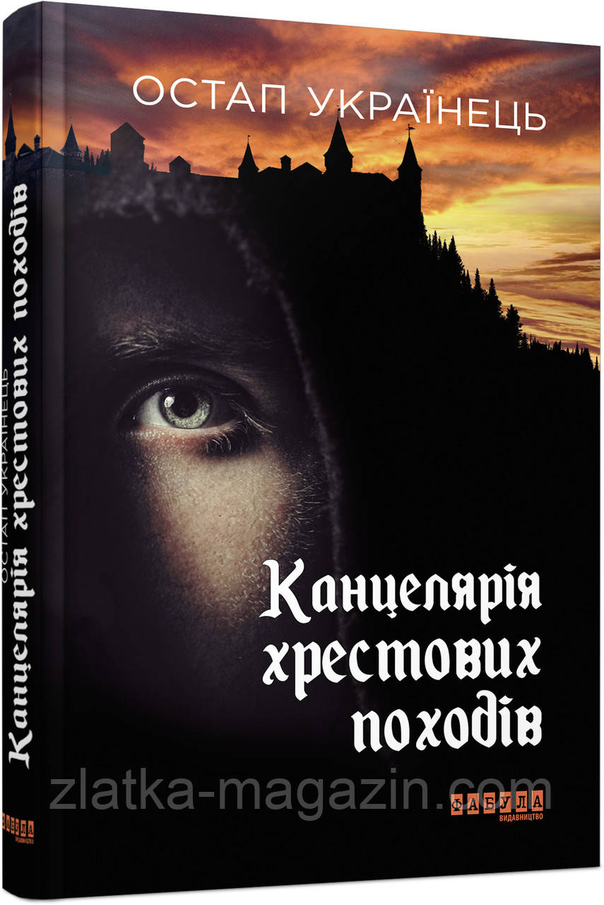 Остап Українець Канцелярія хрестових походів