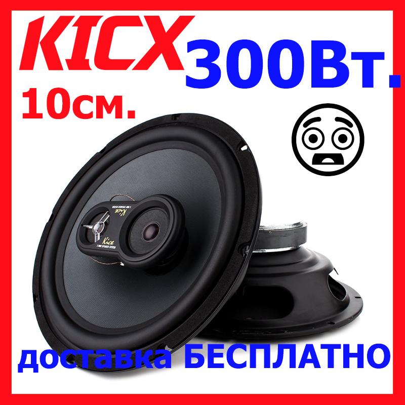 """Акустика для авто Kicx PD 253 (3-х пол. коаксиал, 10"""" (254мм))"""