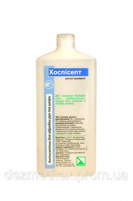 Хосписепт, антисептическое средство для гигиенической и хирургической обработки рук и кожи,1л