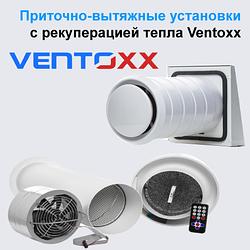Рекуператоры Вентокс