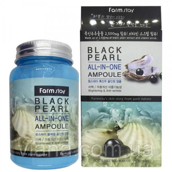 Ампульная сыворотка с черным жемчугом FarmStay Black pearl 250 мл