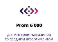 Спец. предложение для ИД 2397832