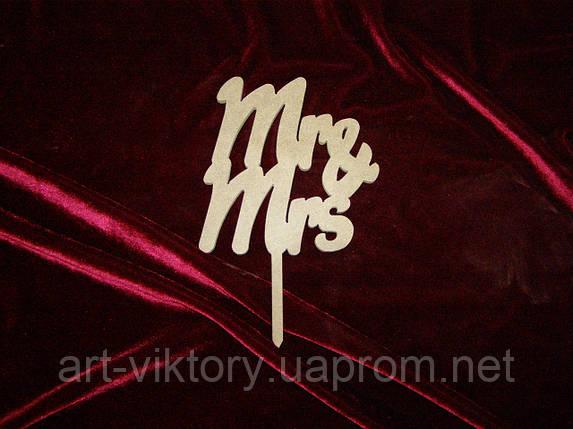 Топпер Mr & Mrs. топпер для торта, топпер для сладкого стола, теппер на свадьбу, топпер для украшения., фото 2