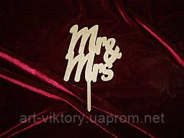 Топпер Mr & Mrs. топпер для торта, топпер для сладкого стола, теппер на свадьбу, топпер для украшения.