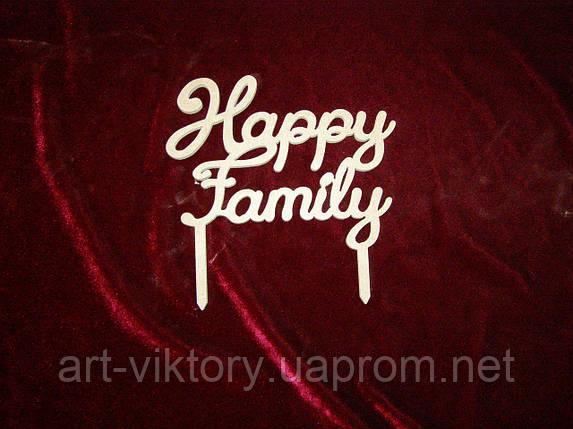 Топпер Happy Family, топпер для торта, топпер для сладкого стола, теппер на свадьбу, топпер для украшения., фото 2