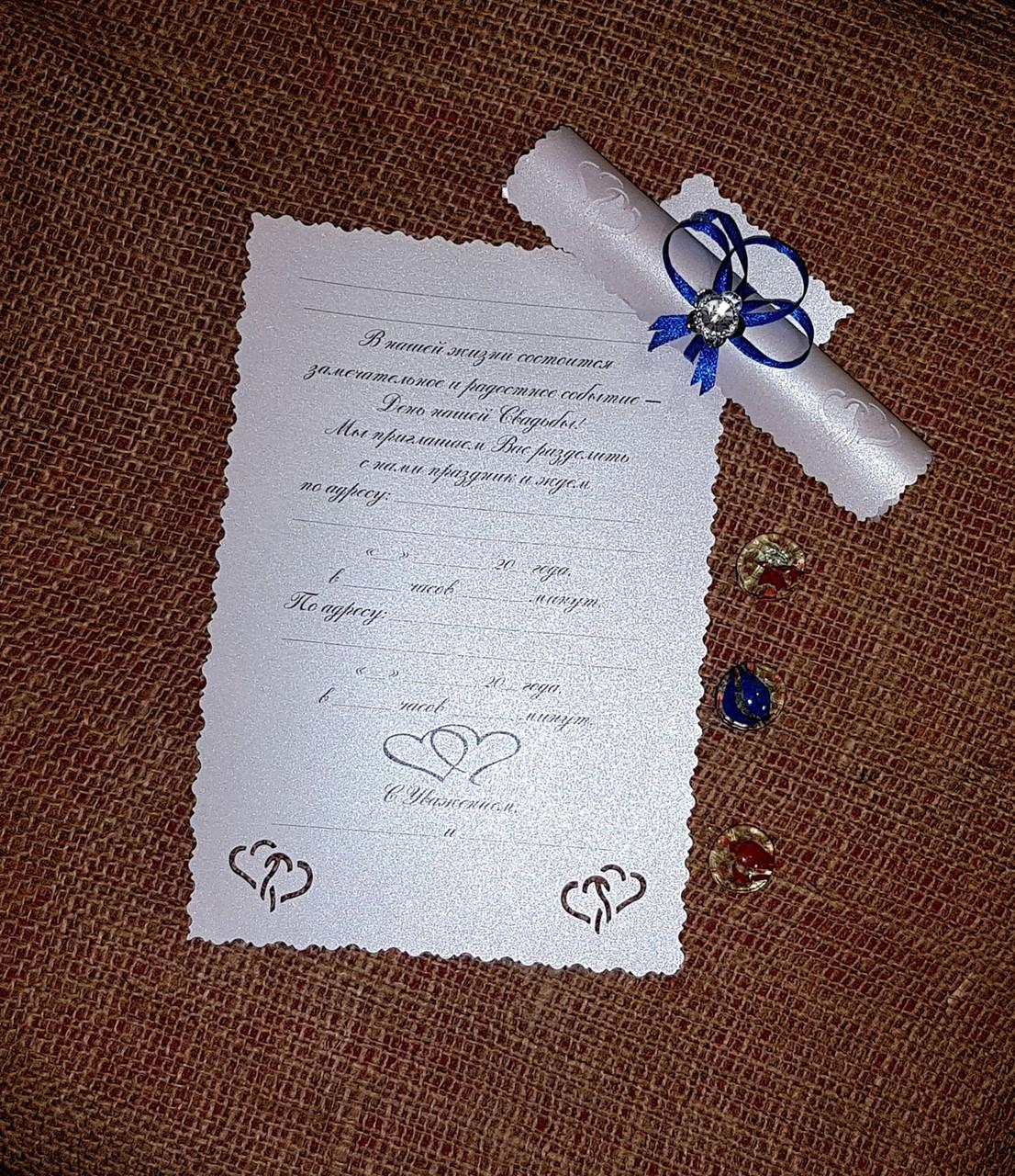 Свадебные пригласительные в свитках синий бантик