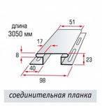 Планка соединительная (3,05м), белый,  Альта Сайдинг