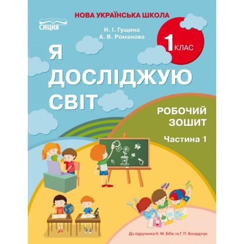 Робочий зошит Я досліджую світ 1 клас Частина 1 НУШ Гущина Н., Романова А.