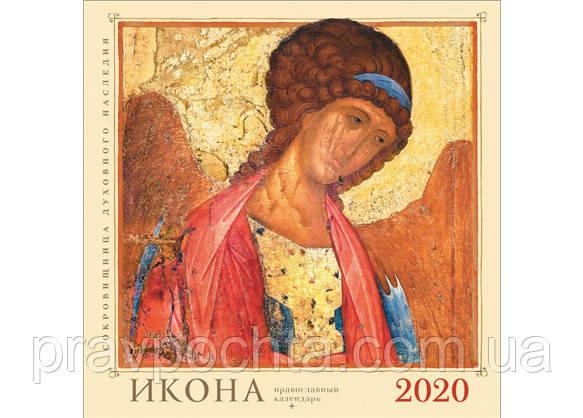 """Настенный перекидной календарь на 2020 год """"ИКОНА"""""""