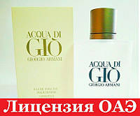 Парфюм мужской Giorgio Armani ACQUA DI GIO / Аква Ди Джио 100мл. оригинал ОАЭ