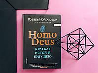 """Книга """"Homo Deus. Краткая история будущего"""" Ювал Ной Харари (мяг)"""