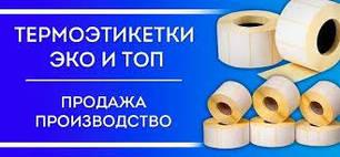 Термоэтикетка ЭКО и ТОР