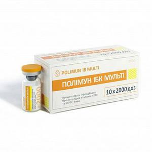 Полимун ИБК мульти вакцина против инфекционного бронхита кур