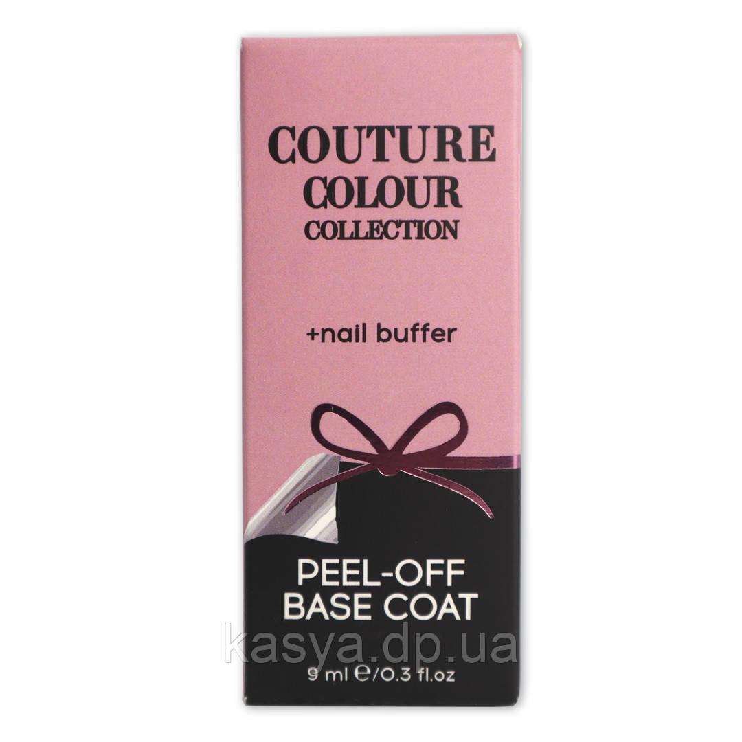 База для гель-лака Couture Colour Peel-Off, 9 мл