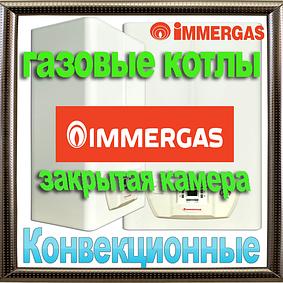 Газові конвекційні котли Immergas (закрита камера)