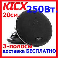 """Акустика для авто Kicx PD 803 (3-х пол. коаксиал, 8"""" (200мм))"""