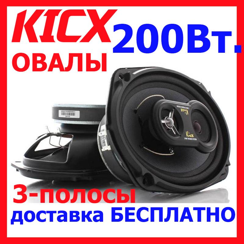 """Акустика для авто Kicx PD 693 (3-х пол.коаксиал,6""""х9"""")"""