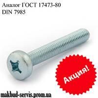 Винт метрический  DIN 7985 – уп./100шт.