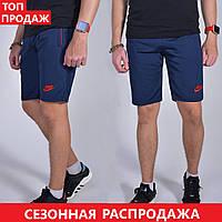 Размеры:44/46/48/50/52/54. Мужские шорты Nike (Найк) / Трикотаж-пике, Турция - темно-синие