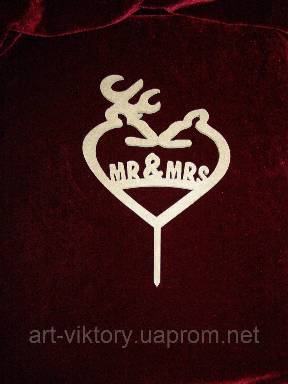 Mr & Mrs топпер, топпер для торта, топпер для сладкого стола, теппер на свадьбу, топпер для украшения.