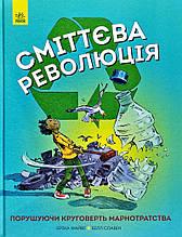 """Книга Ранок """"Сміттєва революція"""" т/о"""