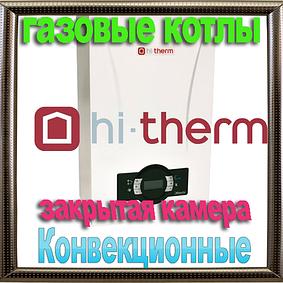 Газові конвекційні котли НІ-THERM (закрита камера)