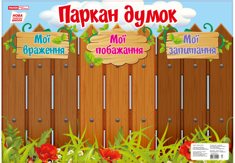 НУШ Плакат-стенд «Паркан думок»